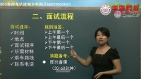 数学教师资格证-招聘面试通关班-01面试概述