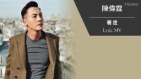 陈伟霆 新歌《着迷》 亚洲新歌榜当前排名第