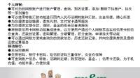 成都农商银行产品目录