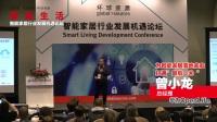 2017年春季环球资源智能生活展-智能家居行业发展机遇论坛