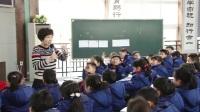 义务教育(教科书)人教版 四年级 平行与垂直 温州市建设小学 胡敏捷