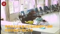 监拍南京两护士遭患儿家属脚踹 爬起后不忘给孩子拔针头