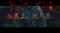 京城81号2_30s裸眼3D预告.mov