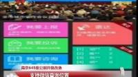 南京645座公厕升级改造 支持微信查询位置 午间零距离 170427