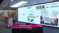 2017第七届北京国际电影节微记录沙龙发布会