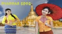 myanmar song 2017