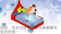 2012433-母亲节贺卡