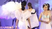 【女人内在美S】2017台湾奧黛莉超越60 美女模特时尚内衣秀走秀T台秀❤42❤