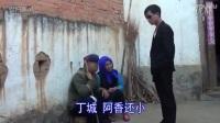 最新云南山歌剧——痴心婆娘负心汉hp0