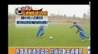 漫画里说的是真的!足球小将双子射门真人版