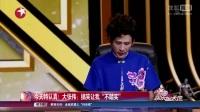 《东方卫视娱乐星天地》20170425 金城武爱上抖包袱 闫妮上瘾百味人生.[SplitIt]