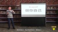 罗友霸王课 戚泽明:TED剧场式演讲思维与技巧