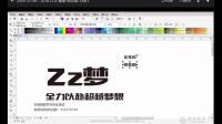 CDR教程标志设计coreldraw x7 深圳