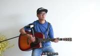 吉他教学 《蓝莲花》吉他弹唱