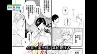 【夜店8漫画】白百合泪奔!同是出轨被抓,为何她就不必离婚?