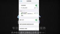 iphone也能破解wifi密码?太震撼了!