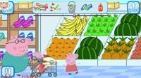 《粉红小猪佩奇 超市搞笑购物佩奇要晕倒了》儿童游戏 糯米解说