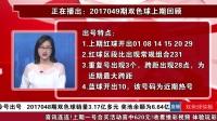 《双色球快报》第2017050期