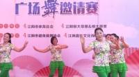 """江阴""""恒大杯""""广场舞邀请赛舞蹈《山水情歌》"""