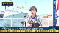 中国海军远航访问编队到访菲律宾 主战舰艇对民众开放-手机凤凰网 流畅