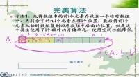 上海交大 数据结构02-new