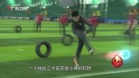广东卫视《足球火》球探与选手的独家花絮故事