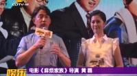 《麻烦家族》蓉城宣传 黄磊自曝想住在成都