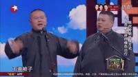 岳云鹏孙越相声专场《有哲理的人》笑声传奇第1季