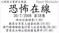 恐怖在線 2008-07-30 第58集 香港鬼故事-澳門賭場賭錢鬼仔幫人玩老虎機 警員在大嶼山懷疑撞鬼事件 神功治痛及通靈個案