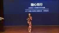 赵霞-智联招聘2017年女性领导力高峰论坛深圳站