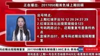 《双色球快报》第2017051期