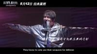 《超凡战队》宣传曲mv(迪玛希)