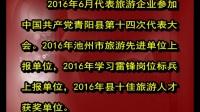 青阳明山国际旅行社