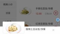 大吃一惊自助点餐系统顾客点餐操作