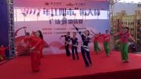 """《爱我中华》2017江阴市""""恒大杯""""广场舞邀请赛"""