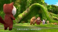 熊熊乐园 第17集  不一样的朋友