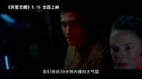 惊悚太空灾难片《异星觉醒》发布预告片 外星生物展露杀机