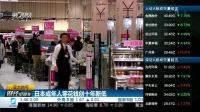 日本成年人零花钱创十年新低 财经早班车 20170504 高清版