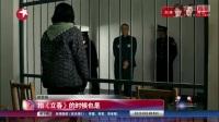 《东方卫视娱乐星天地》20170502 孙艺洲火锅吃到嗓子眼 张雪迎支招艺考小学妹