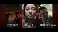 [日本/历史]《关原之战》曝预告片『関ヶ原』2017