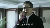 人民的名义 52 高育良被捕陈海终苏醒