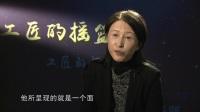 《工匠的摇篮》第一季第八集——北京市丰台区职业教育中心学校