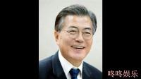 """韩国总统候选人全部尘埃落定!结局有意思的是""""萨德,再见!"""""""