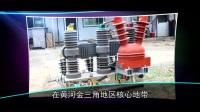 荣泰电力开发有限公司宣传片