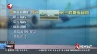 国产大飞机C919成功首飞 东方新闻 20170505 高清版