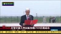 视点关注:中国首架大型民航客机C919首飞成功