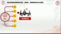 北京多元调解发展促进会-超清版