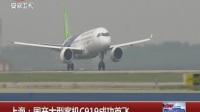 上海:国产大型客机C919成功首飞 超级新闻场 170506