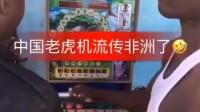 闯非洲第八十一弹: 体验当地的中国制造老虎机,还是英文版的!