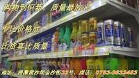 浸潭恒新百货江夏连锁加盟店